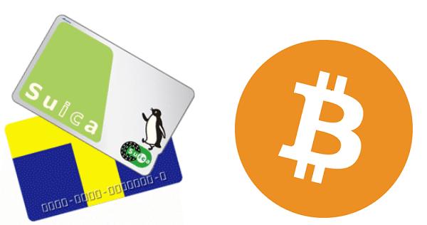仮想通貨と電子マネー