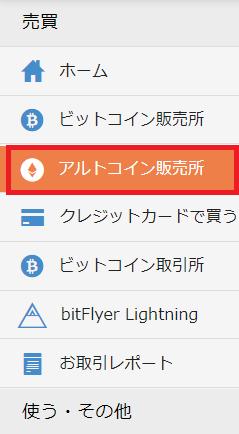 bitflyerアルトコイン販売所