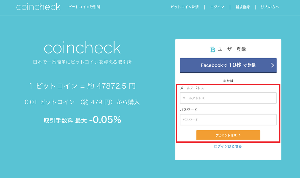coinchecユーザー登録