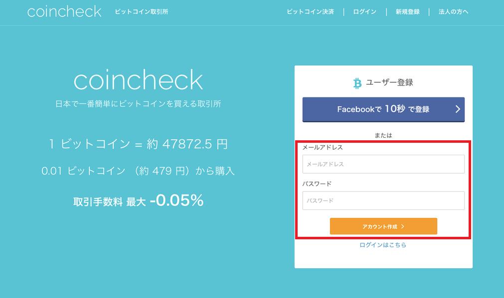coinchecユーザー登録