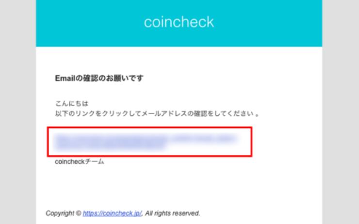 coincheck認証用アドレス