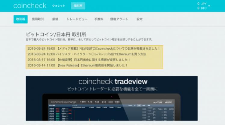 coinchekログイン画面