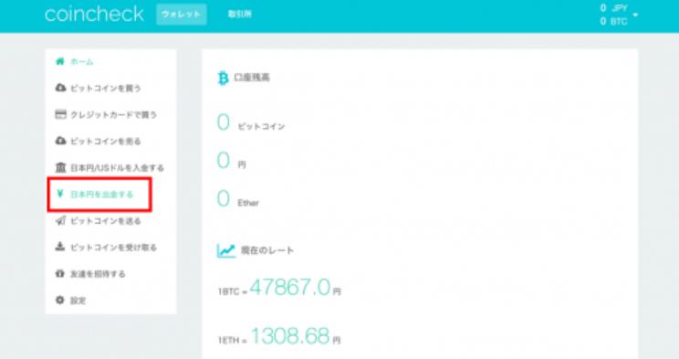 coincheck日本円入金