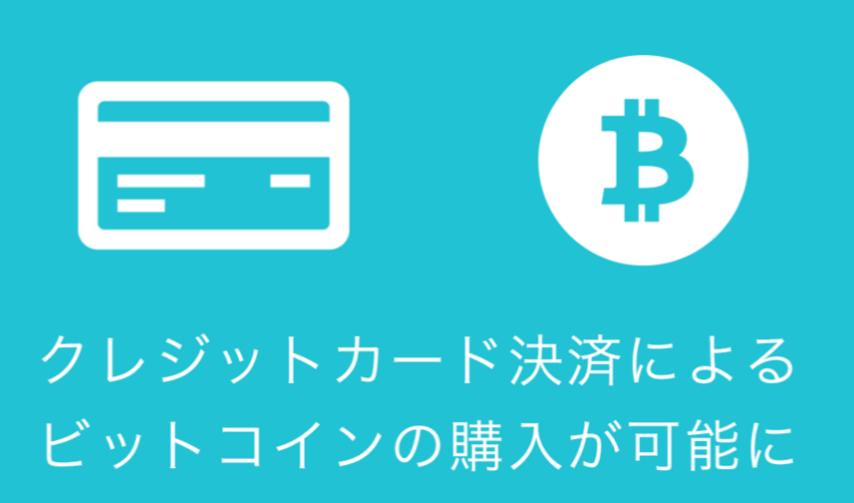 ビットコインクレジットカード購入