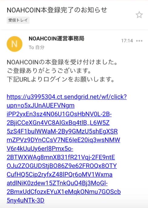 ノアコイン購入本登録メール