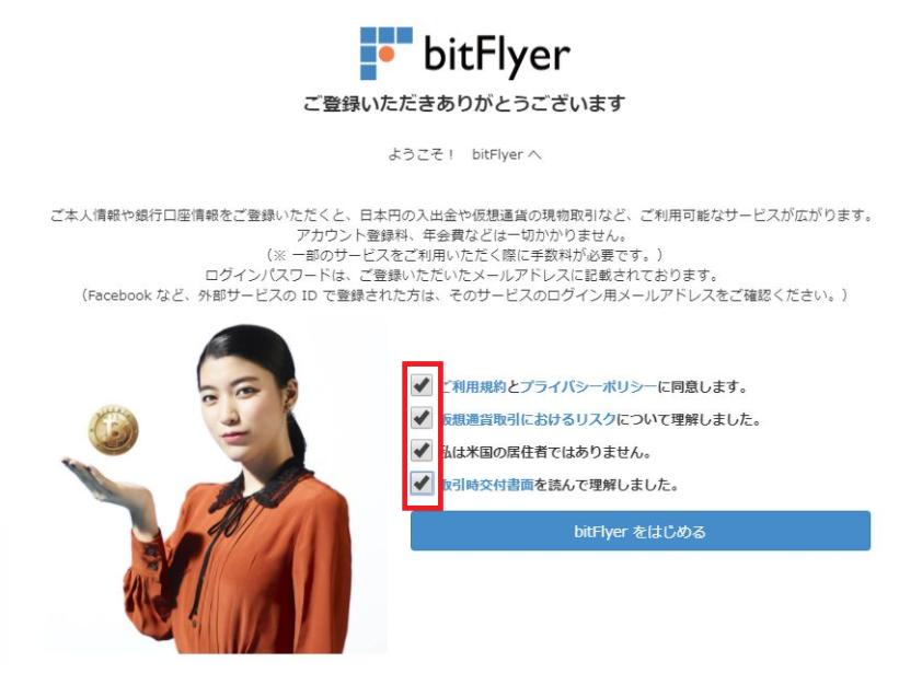 bitflyer4