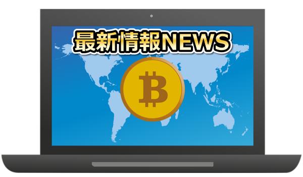 ビットコイン最新情報ニュース