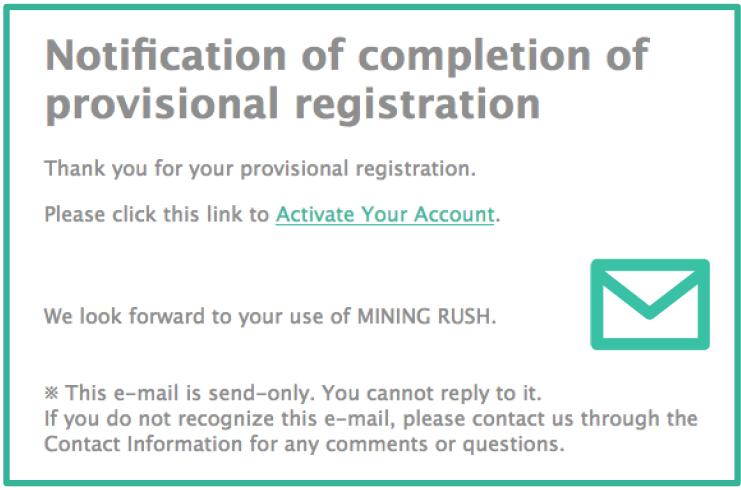 マイニングラッシュ仮登録