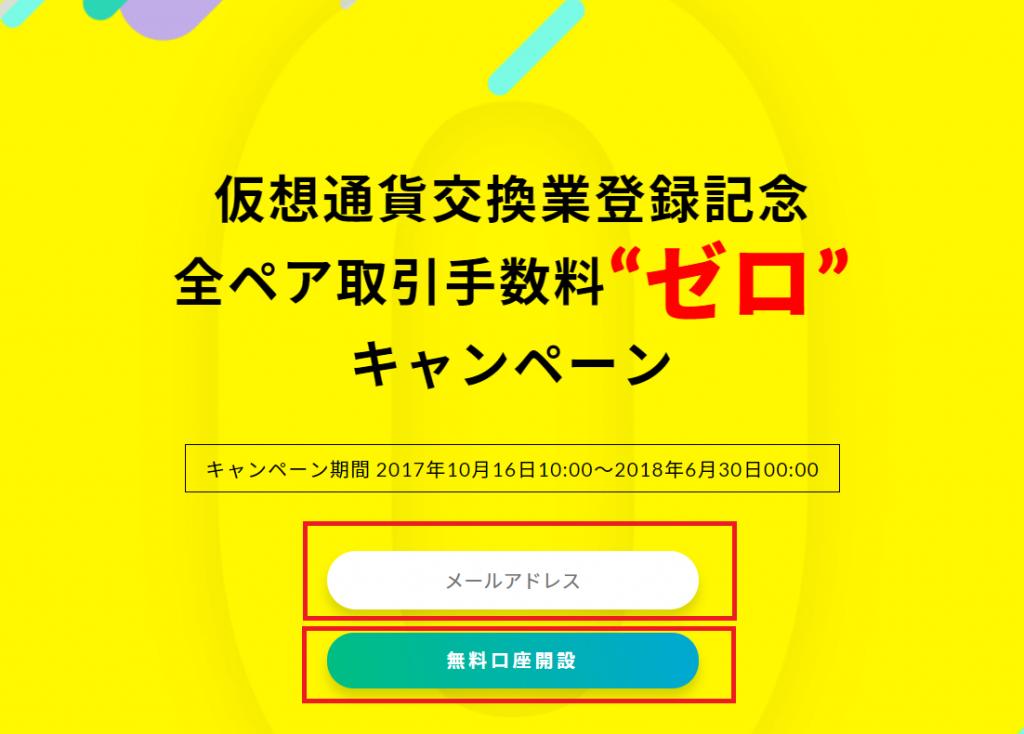 リップル購入手順 bitbank01