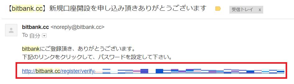リップル購入手順 bitbank02