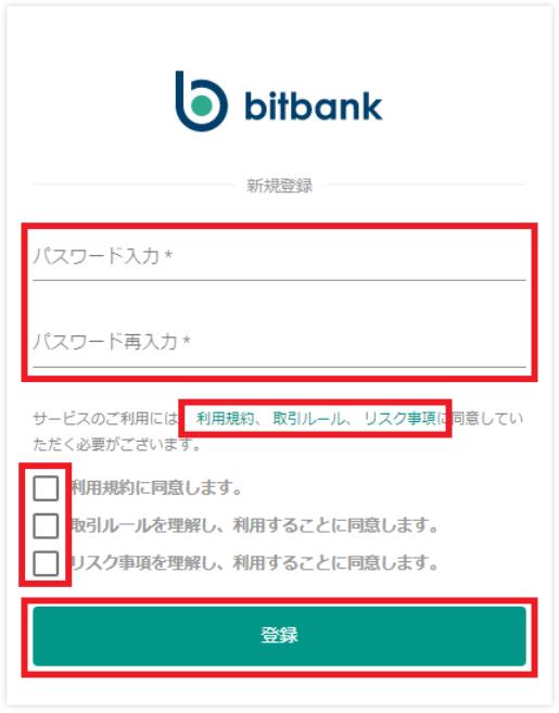 リップル購入手順 bitbank03