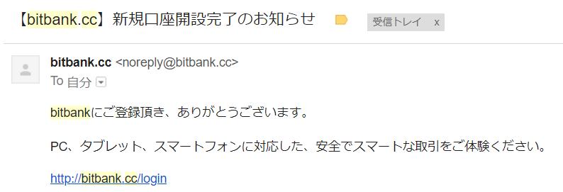 リップル購入手順 bitbank04