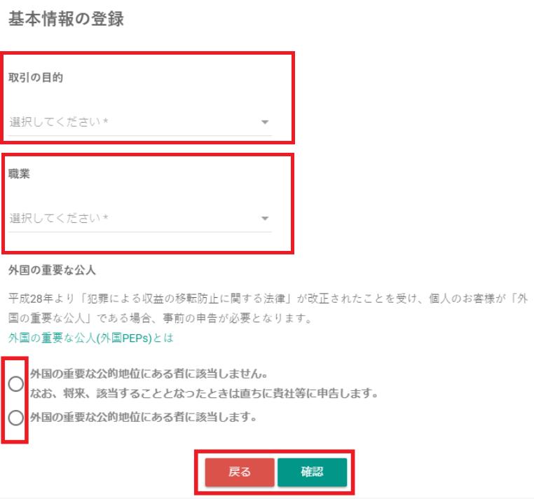リップル購入手順 bitbank基本情報02