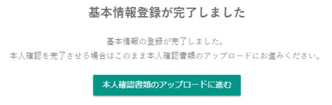 リップル購入手順 bitbank基本情報03