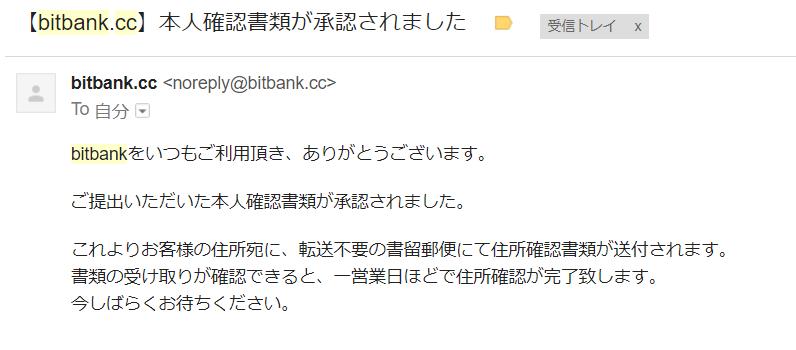 リップル購入手順 bitbank本人確認02