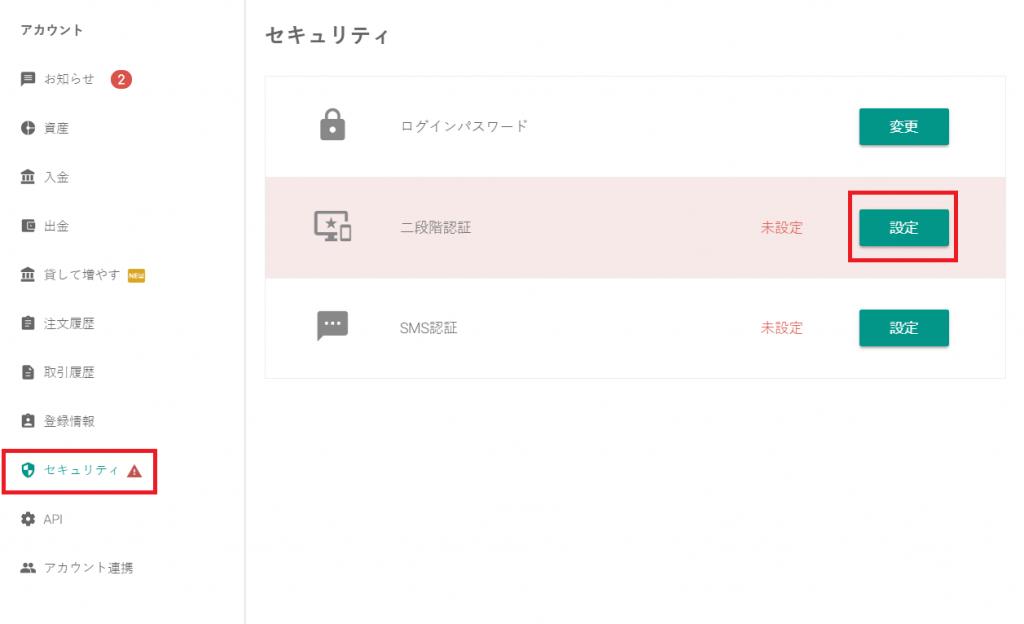 リップル購入手順 bitbank2段階認証01