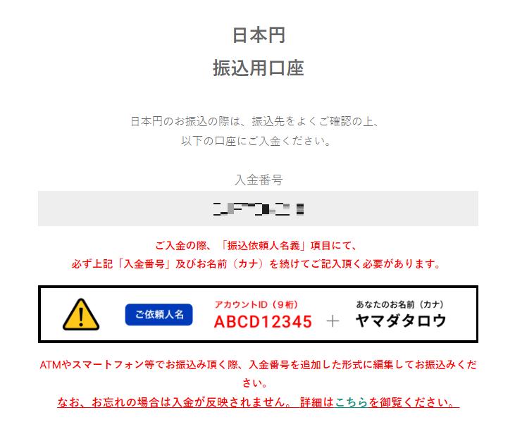 リップル購入手順 bitbank入金01