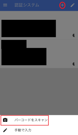 リップル購入手順 bitbank2段階認証03